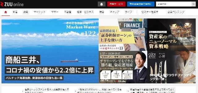 ZUU online公式サイトキャプチャ画像