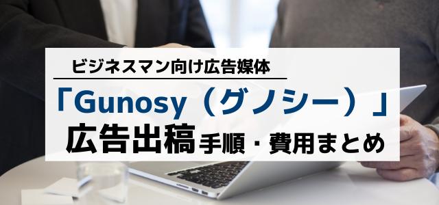 グノシー(Gunosy)の記事広告・広告掲載情報や料金について調査