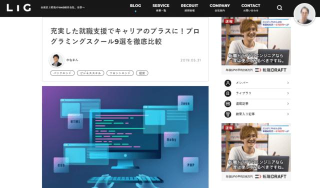 LIG公式サイト