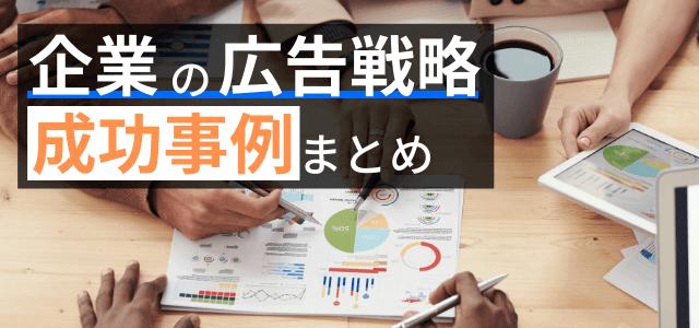 広告戦略が成功した企業事例を分析