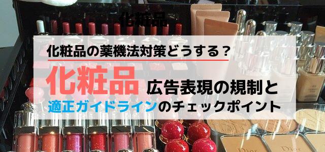 化粧品の広告ガイドラインと広告表現の薬機法(薬事法)規制をチェック!