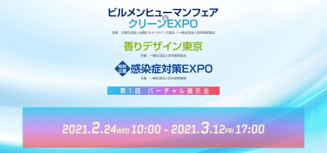 ビルメンヒューマンフェア&クリーンEXPO第1回バーチャル展示会