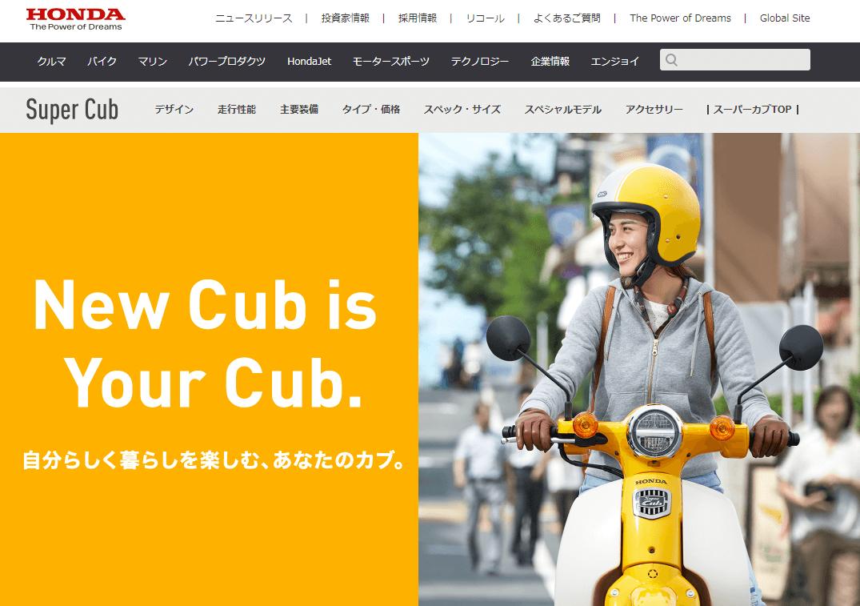ホンダ スーパーカブ公式サイト