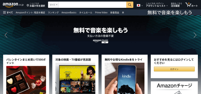 Amazonの広告戦略