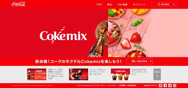 コカコーラの広告戦略