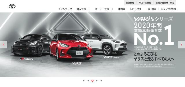 トヨタ自動車の広告戦略