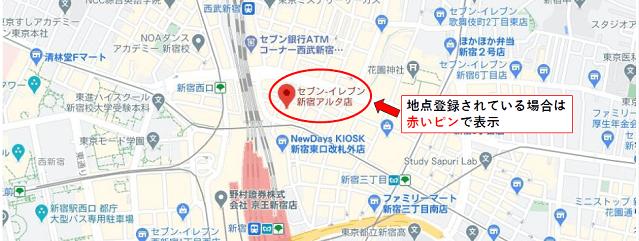 地点登録済みのGoogleマイビジネスの事例画像