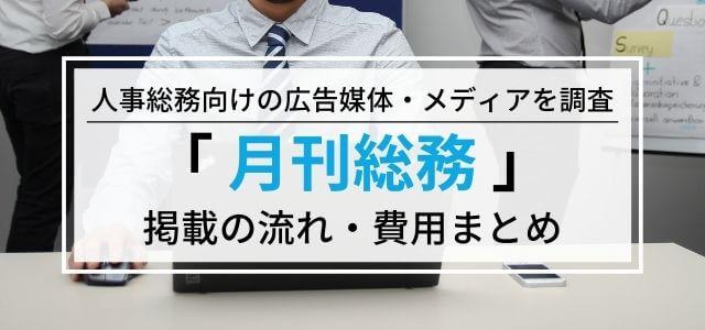 月刊総務の広告掲載料金・評判・メリットなどを調査