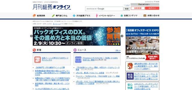 月刊総務広告公式サイトキャプチャ画像