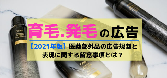 育毛剤・発毛剤の広告規制と表現に関する留意事項【医薬部外品】