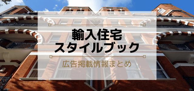 輸入住宅スタイルブックの広告掲載情報や料金をリサーチ