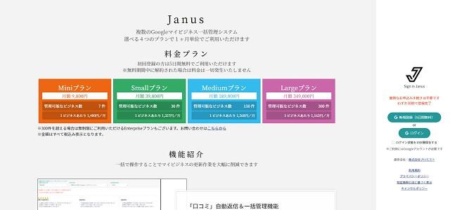 Janusキャプチャ画像