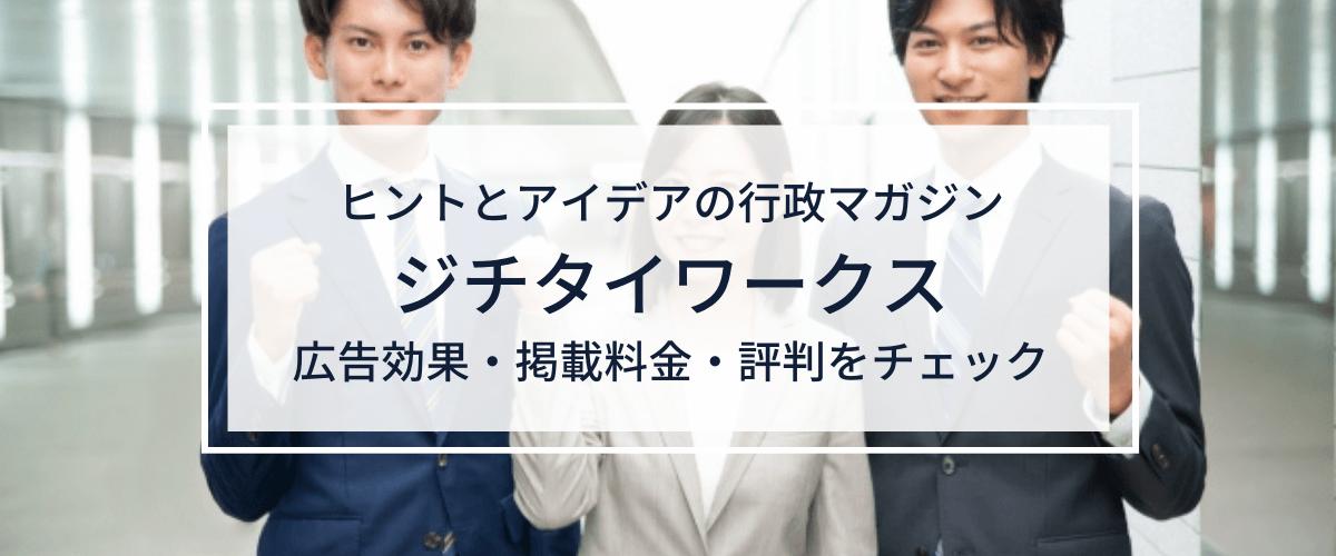 ジチタイワークスの広告掲載の料金・口コミ評判を調査
