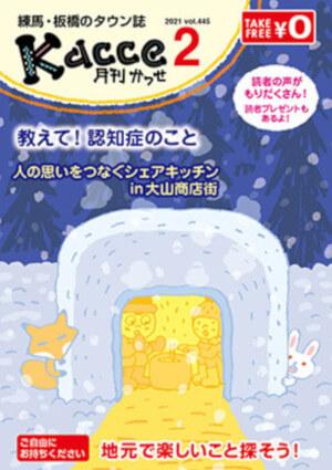 練馬・板橋のタウン誌 月刊Kacce(かっせ)