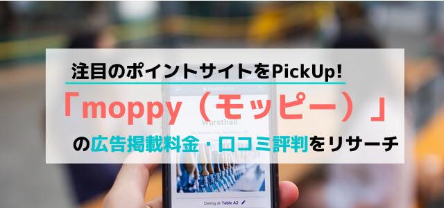 「moppy(モッピー)」の広告掲載料金・口コミ評判をリサーチ