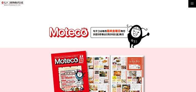 モテコ公式サイトキャプチャ画像