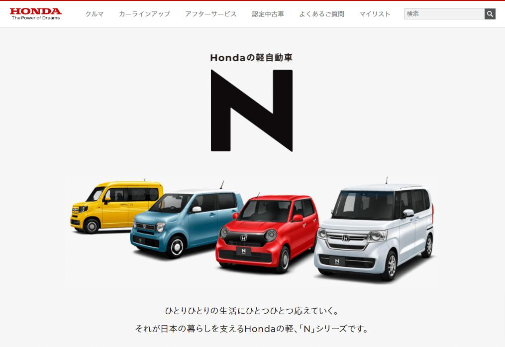 ホンダ N-BOX公式サイト