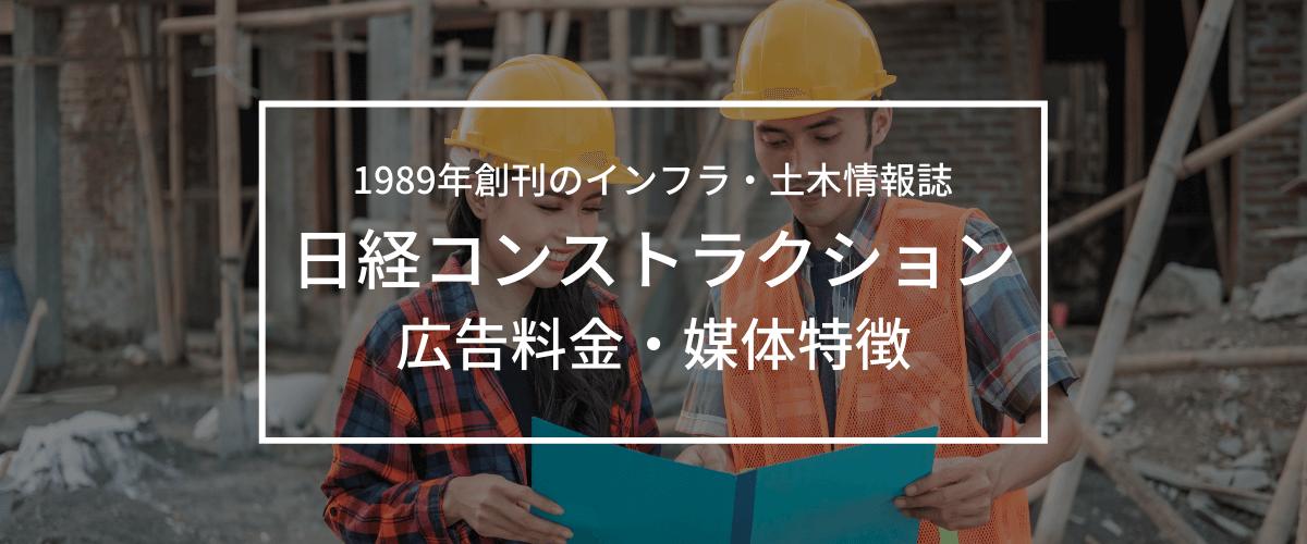 日経コンストラクションの広告掲載情報や料金を調査!
