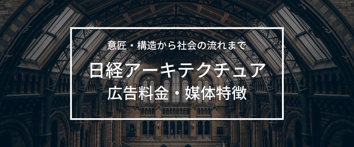 日経アーキテクチュアの特徴や広告掲載するメリットをリサーチ