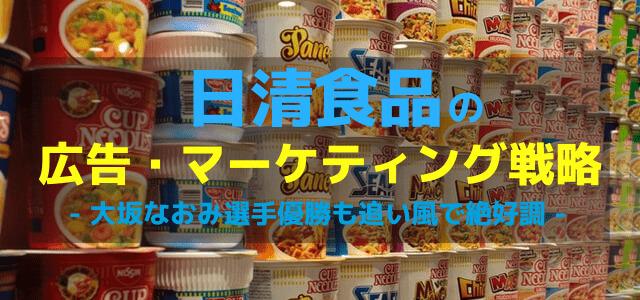 日清食品の広告戦略・マーケティング戦略から学べることとは