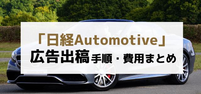 日経Automotiveの特徴や広告掲載をするメリットを調査!