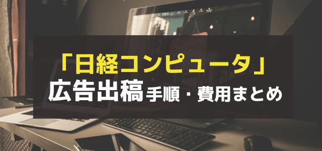 日経コンピュータの特徴や広告掲載するメリット・口コミ評判を調査
