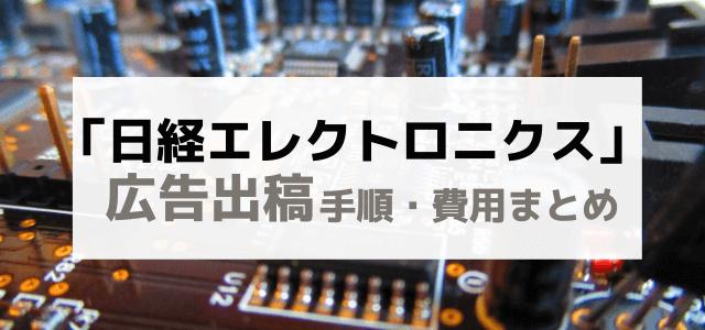 日経エレクトロニクスの広告掲載料金や口コミ評判について
