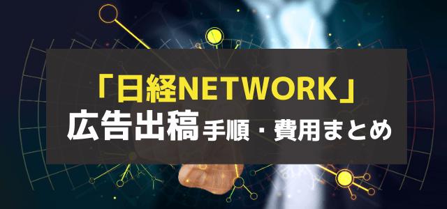 日経NETWORKの広告掲載の流れや掲載料金、口コミ評判を調査