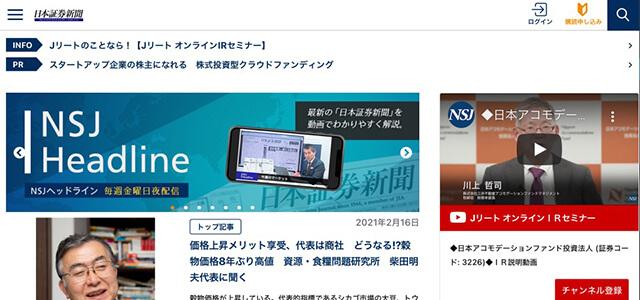 日本証券新聞キャプチャ画像