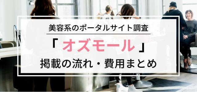「オズモール」広告掲載の流れ・料金・評判を調査