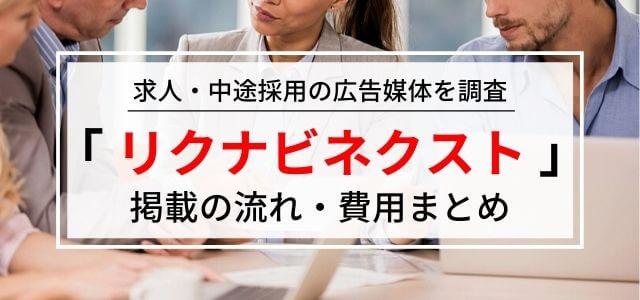 「リクナビネクスト」広告掲載の流れ・料金・評判を調査