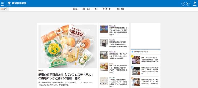 新宿経済新聞キャプチャ画像
