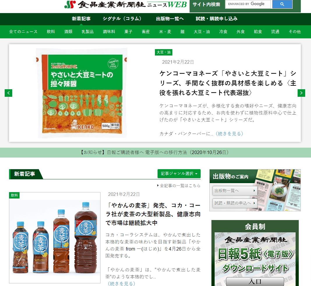 食品産業新聞のキャプチャ