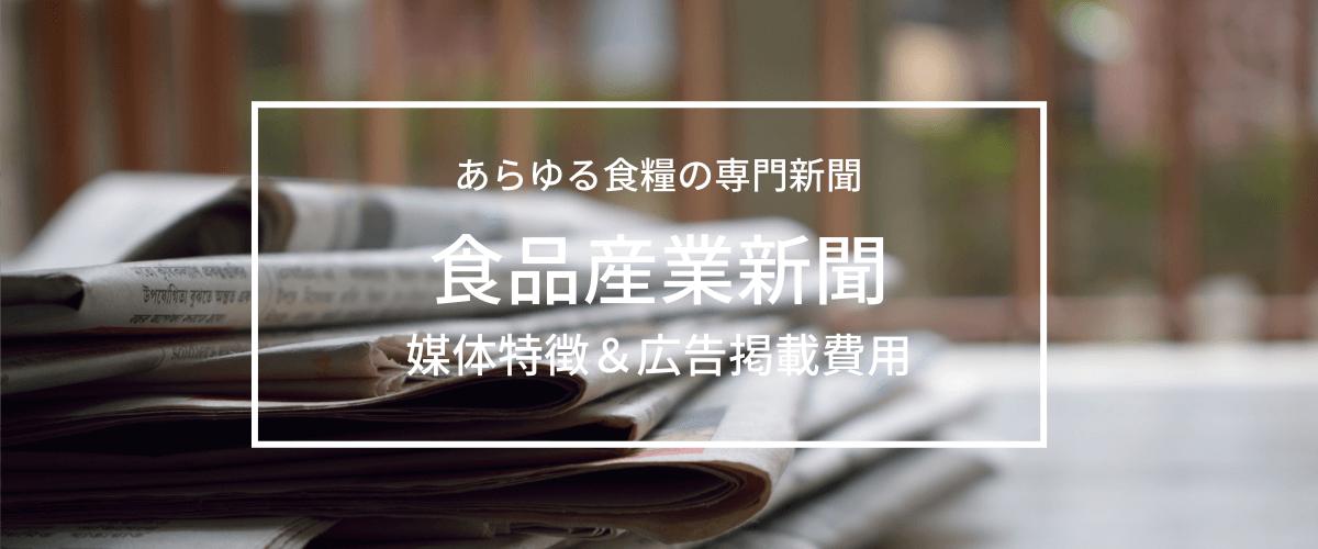 食品産業新聞の広告効果と掲載費用をリサーチ