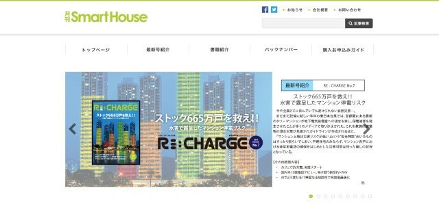スマートハウス広告公式サイトキャプチャ画像