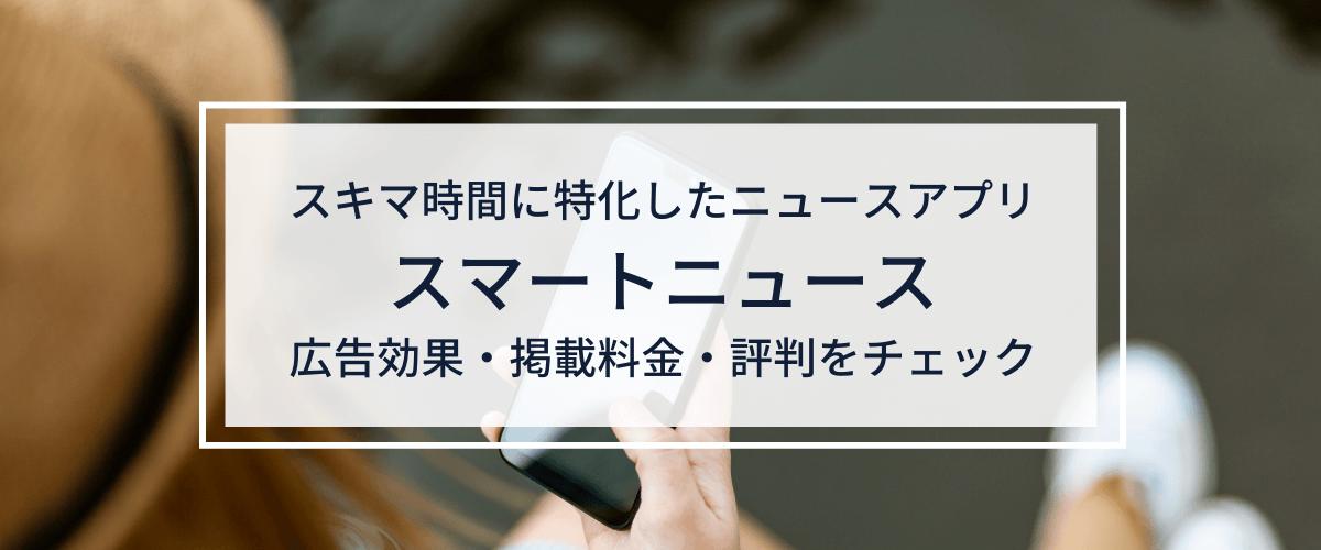 スマートニュースの広告掲載の料金・口コミ評判を調査