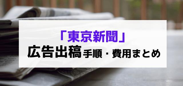 東京新聞の広告掲載の流れや料金、口コミ評判をリサーチ