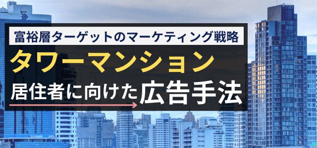 タワーマンション住民向けの広告手法・媒体を調査