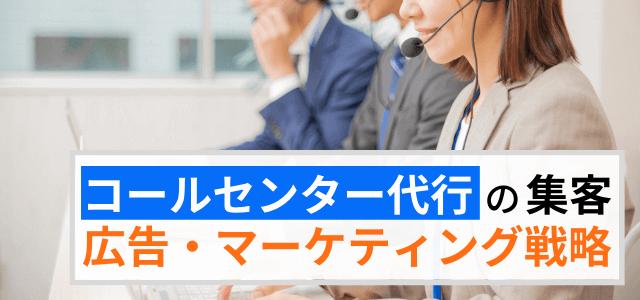 【コールセンター代行の集客・広告戦略】マーケティングによる顧客獲得のポイント