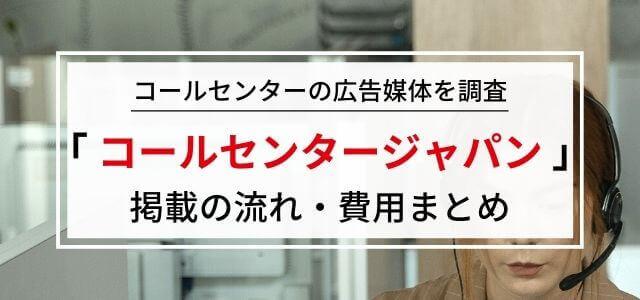 コールセンタージャパンの評判や広告掲載の料金を調査