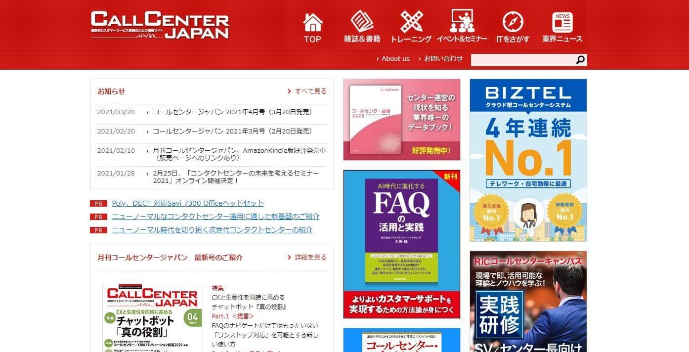 コールセンタージャパンキャプチャ画像