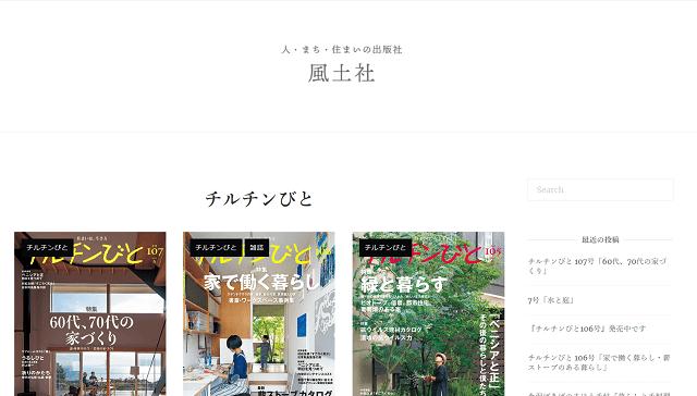 チルチンびと公式サイトキャプ田y
