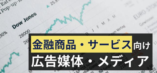 【金融業界の広告戦略】金融商品・サービス向けの広告媒体