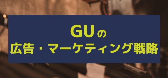 GUの広告戦略・マーケティングのポイントとは?