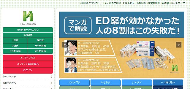 浜松町第一クリニックホームページ