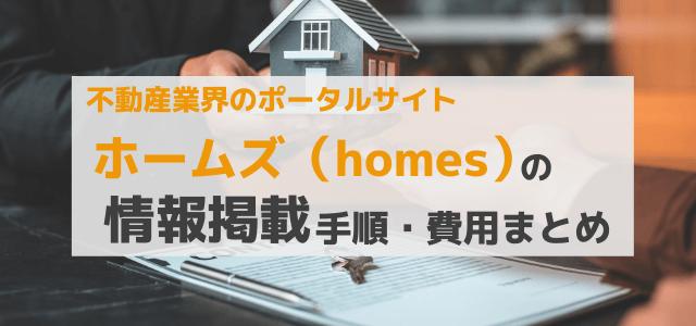 ホームズ(homes)の掲載料金や広告集客効果を調査
