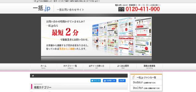 一括.jp公式サイト