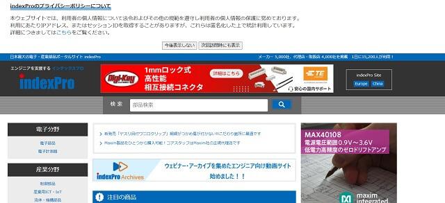 indexPro公式サイトキャプチャ画像