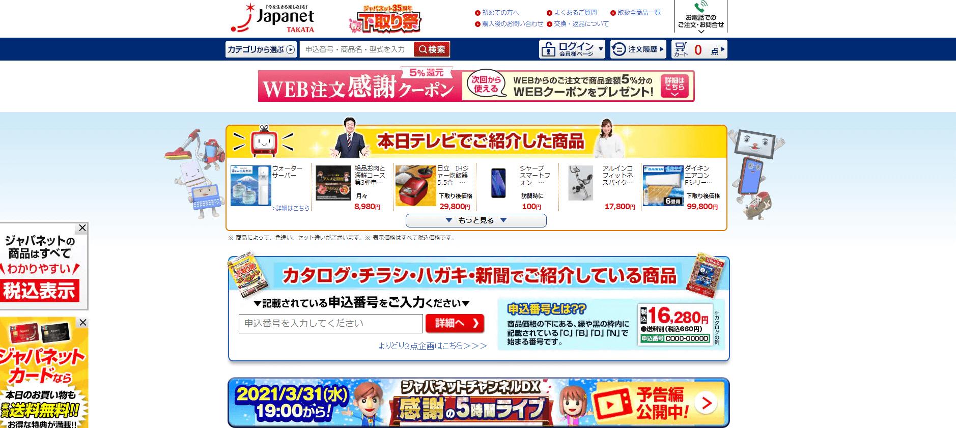 ジャパネットたかた公式サイト画像