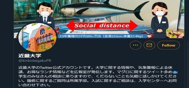 近畿大学公式Twitterキャプチャ画像